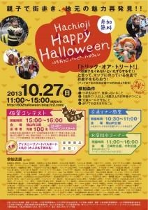 八王子HappyHalloween2013